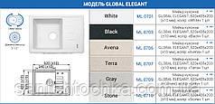"""Мийка кухонна GLOBAL ELEGANT, 620х435х200 (+- 10мм), колір """"Black"""""""