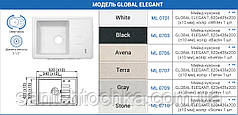 "Мийка кухонна GLOBAL ELEGANT, 620х435х200 (+- 10мм),колір ""Avena"""