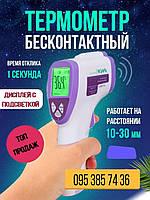 Инфракрасный бесконтактный термометр, электрический