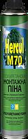 """Професійна монтажна піна """"HERCUL M70"""" 850мл"""
