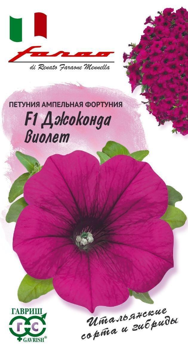 Гавриш Петунія ампельна фортуния Джоконда Віолет Ф-1 10шт