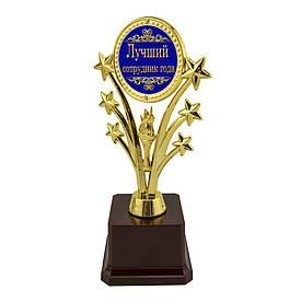 Статуетка 57108 Кращий працівник року Зоряний салют
