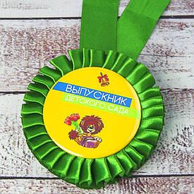 Медаль прикольна Випускник дитячого садка