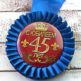 Медаль З Ювілеєм! 45 років