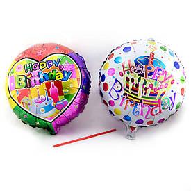 Кулька (45см) Happy Birthday Круглий