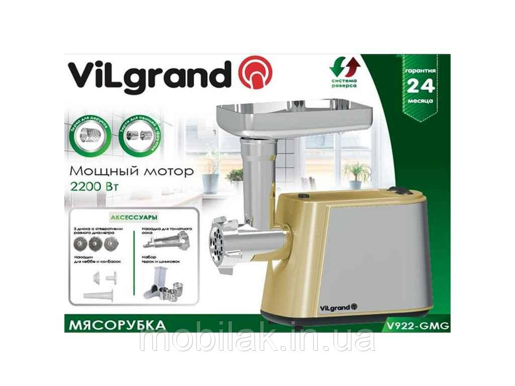 Електромясорубка (2200 Вт, деруни, томат) V922-GMG-gold ТМ VILGRAND