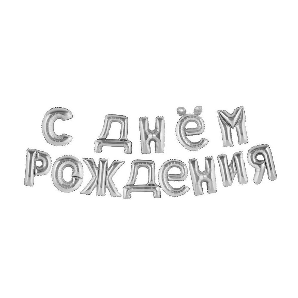 Фольгированные буквы серебряные С ДНЕМ РОЖДЕНИЯ, 40 см