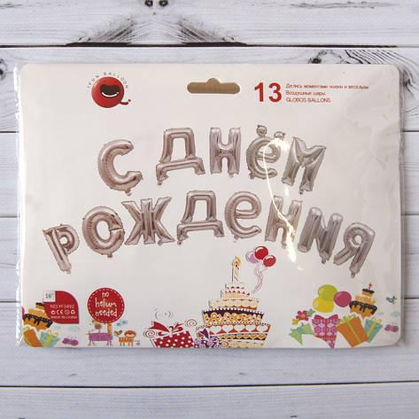 Фольгированные буквы серебряные С ДНЕМ РОЖДЕНИЯ, 40 см, фото 2