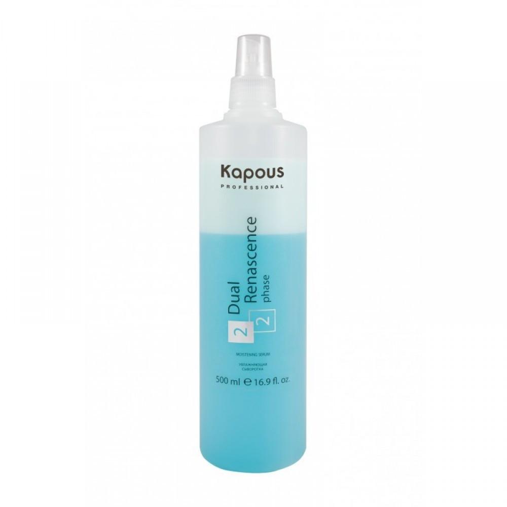 Увлажняющая Сыворотка Для Восстановления Волос KAPOUS Dual Renascence, 500 Мл