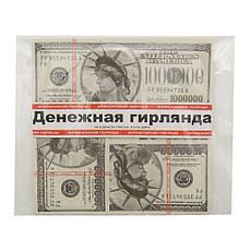 Денежная гирлянда Доллары, фото 3