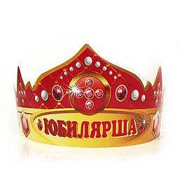 Паперова корона Ювілярка