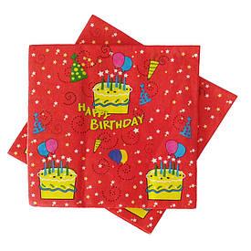 Серветки Happy Birthday червоні (уп. 20шт)