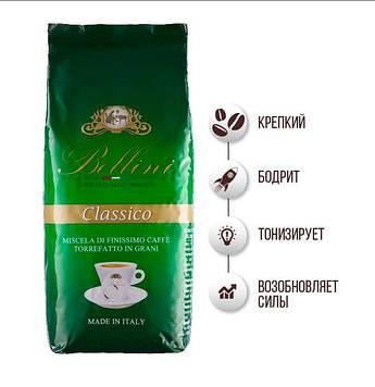 Кофе в зернах эспрессо Bellini Сlassico 1 кг с горчинкой, фруктовым вкусом, для гейзерных кофеварок