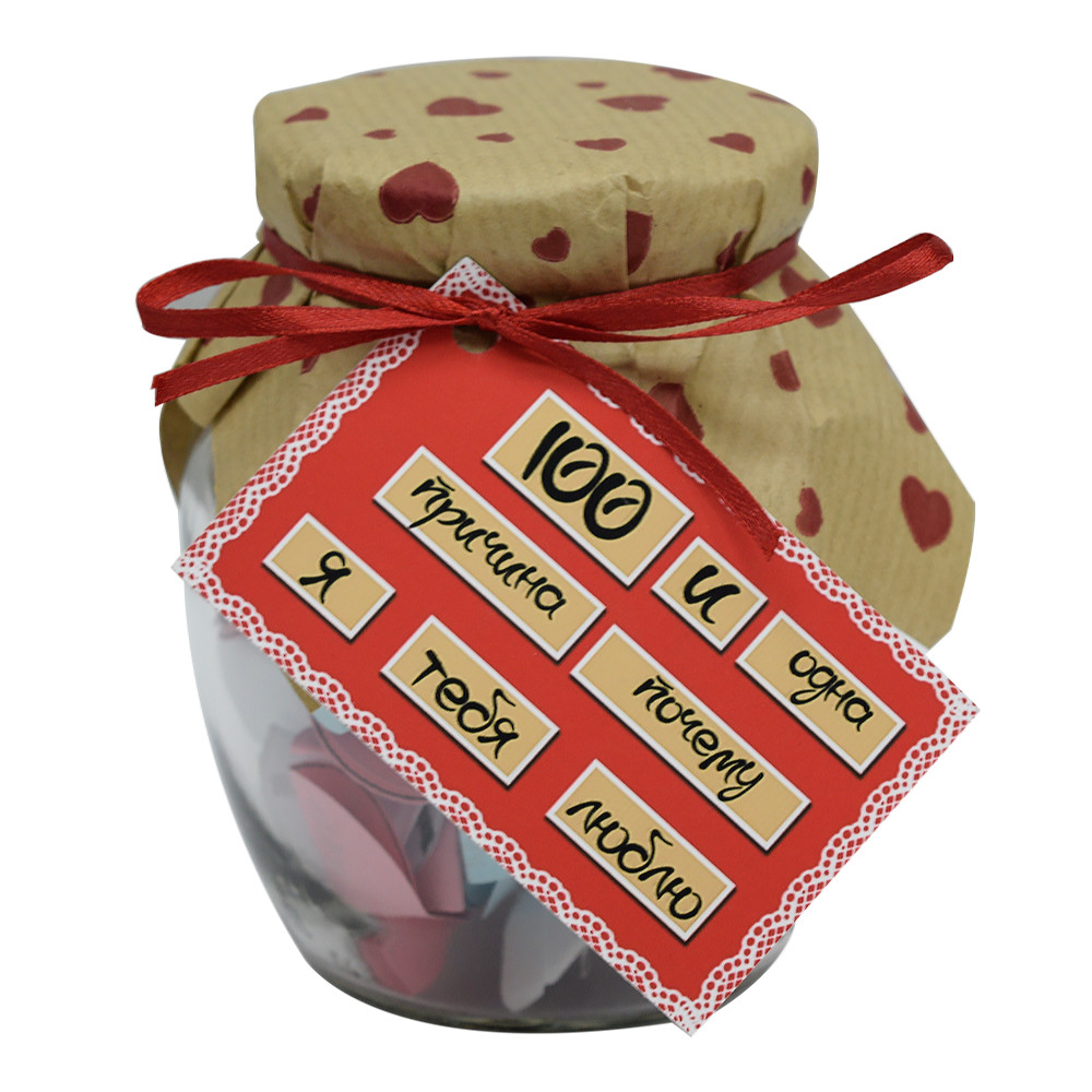 Подарок в банке 100 и Одна Причина, почему я тебя люблю (романтический подарок девушке)