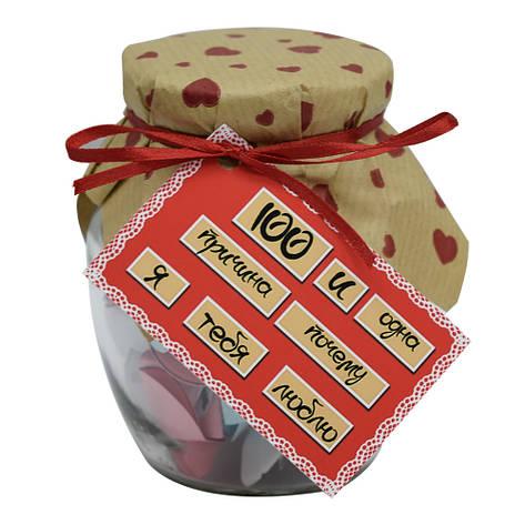 Подарок в банке 100 и Одна Причина, почему я тебя люблю (романтический подарок девушке), фото 2