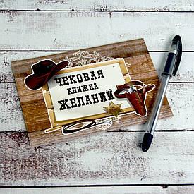 Чекова книжка бажань КОВБОЙ