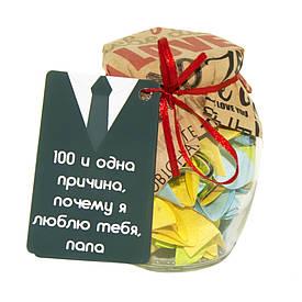 Подарунок у банку 100 і Одна Причина, чому я люблю тебе, тату