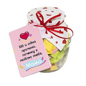 Подарунок у банку 100 і Одна Причина, чому я люблю тебе, мамо