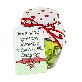 Подарунок у банку 100 і Одна Причина, чому я люблю тебе, бабуся