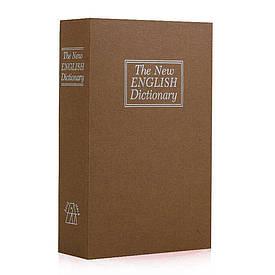 Книга-сейф (11см) Словник коричневий