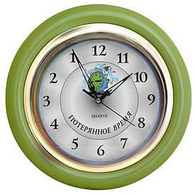 Години йдуть у зворотний бік Втрачений час (зелений)