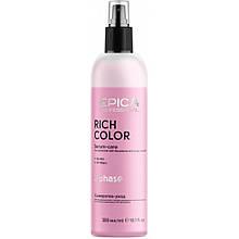 Двухфазная Сыворотка-Уход Для Окрашенных Волос EPICA Rich Color, 300мл