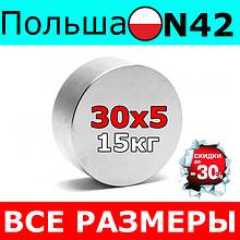 Неодимовий магніт 30х5 мм N42 Польща 15кг ⭐ 100% ПІДБІР і КОНСУЛЬТАЦІЯ Безкоштовно Неодим