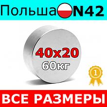 Неодимовий магніт 60кг ⭐⭐⭐ 40х20 мм Неодим N42 Польща 100% ПІДБІР і КОНСУЛЬТАЦІЯ Безкоштовно