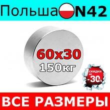 Неодимовий магніт 150кг ⭐⭐⭐ 60х30 мм Неодим N42 Польща 100% ПІДБІР і КОНСУЛЬТАЦІЯ Безкоштовно