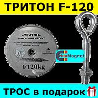 ПОИСКОВЫЙ МАГНИТ F-120 ТРИТОН Односторонний + ТРОС в ПОДАРОК! + БЕСПЛАТНАЯ ДОСТАВКА