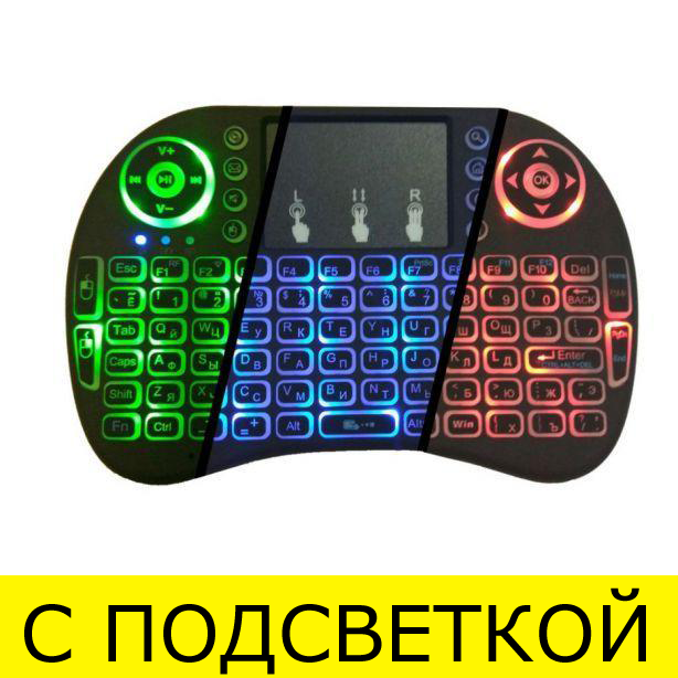 Безпровідна міні клавіатура для SMART TV телевізора з ТАЧПАДОМ і ПІДСВІЧУВАННЯМ, Смарт ТВ приставки блютус