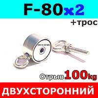 F-80х2 Поисковый ДВУХСТОРОННИЙ Неодимовый Магнит