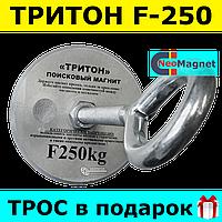 ПОИСКОВЫЙ МАГНИТ F-250 ТРИТОН Односторонний Сила: 300кг + ТРОС в ПОДАРОК! + БЕСПЛАТНАЯ ДОСТАВКА