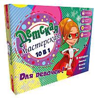 Набор для творчества Strateg Детская мастерская для девочек 10 в 1 на русском 30601, КОД: 2444341