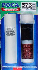 Комплект картриджів Роса для жорсткої води 573, КОД: 145086