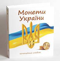 ОБНОВЛЕННЫЙ!! Альбом-каталог для разменных монет Украины с 1992г. (белый) тип 2