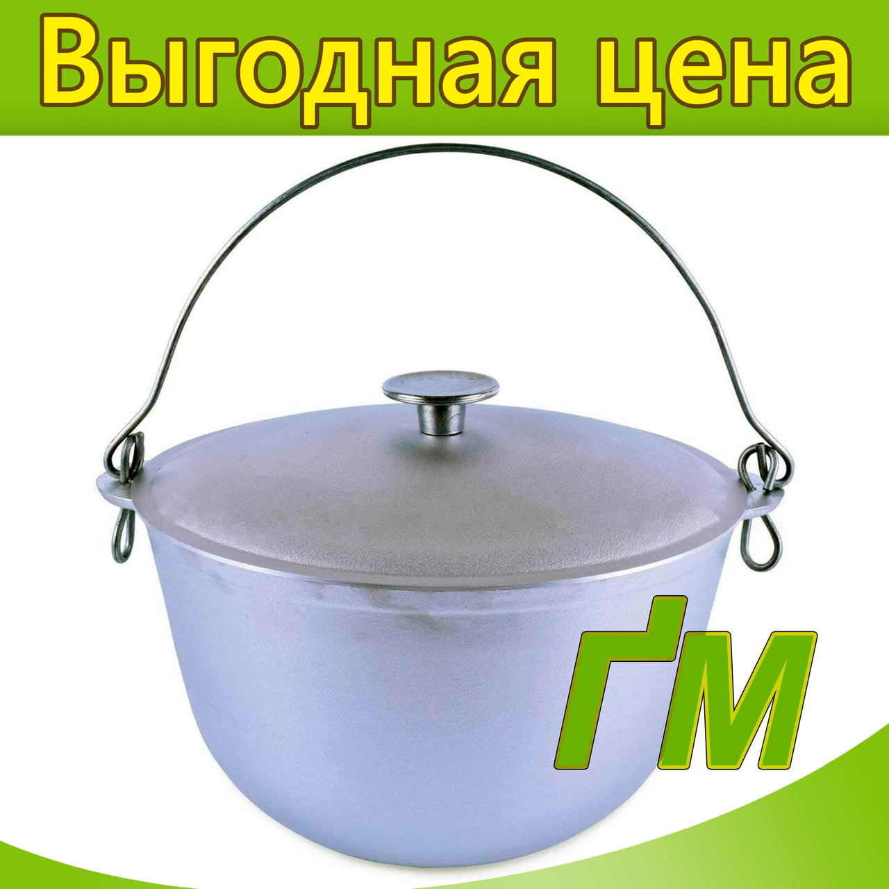Казан походный с крышкой и дужкой, объем 4 л.