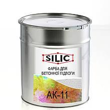 Краска для бетонных полов Силик Украина АК-11 1 кг Серый AKB11ser, КОД: 1789107