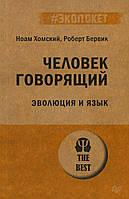 Человек говорящий. Эволюция и язык - Ноам Хомский, Роберт Бервик (978-5-4461-1490-0)