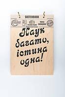 Скетчбук Drevych Наук много, истина одна А5 40 листов 0156139, КОД: 2447936