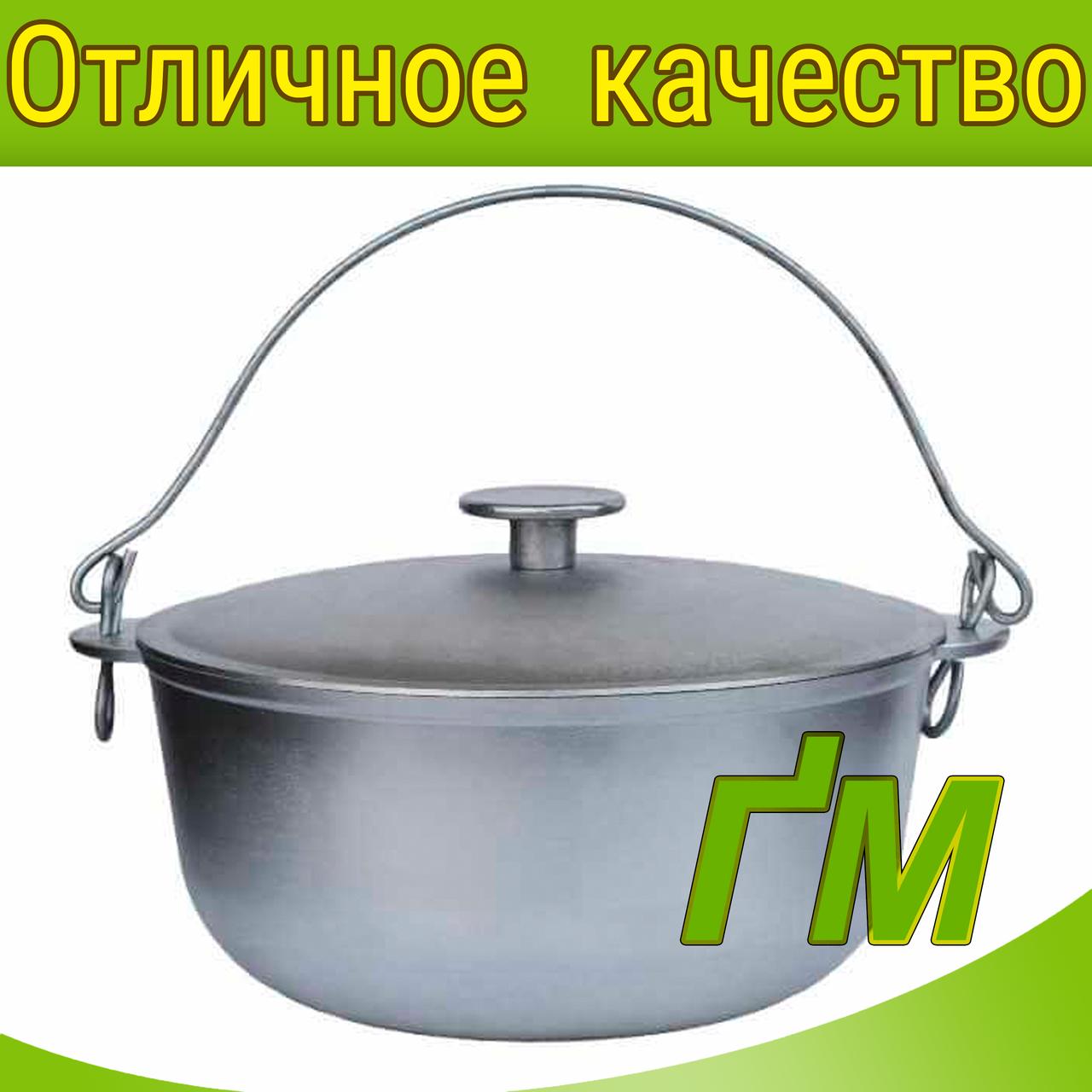 Казан походный с крышкой и дужкой, объем 12 л.
