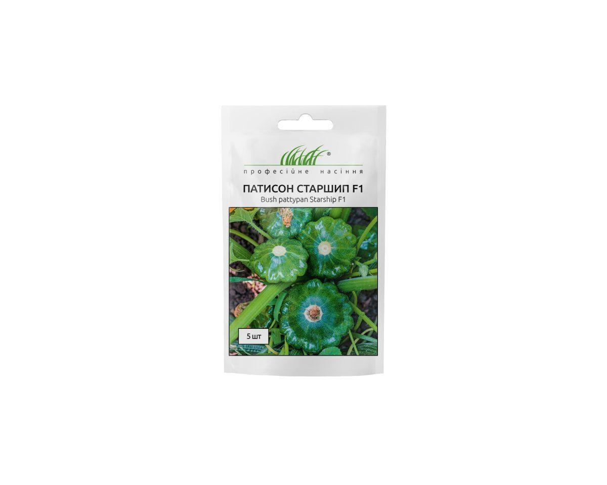 Семена патиссона Старшип F1, 5 семян — ранний гибрид (48 дней), темно-зеленый Syngenta