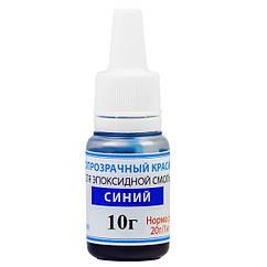 Синий краситель светопрозрачный жидкий для эпоксидной смолы ТМ Просто и Легко, 10г, КОД: 1861690