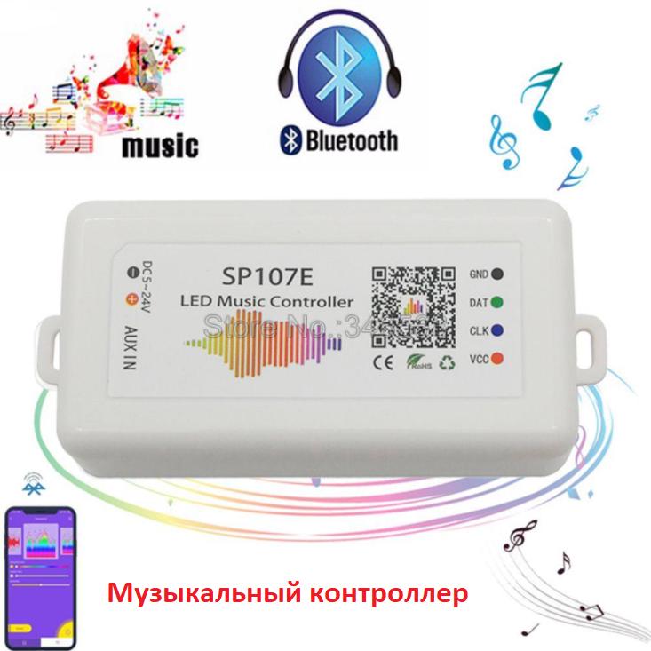 SPI smart контроллер Bluetooth MUSIC SP107E DC5-24V. Для адресной ленты RGB/RGBW  WS2811, WS2812, 1804, 1903