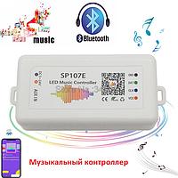 SPI smart контроллер Bluetooth MUSIC SP107E DC5-24V. Для адресной ленты RGB/RGBW  WS2811, WS2812, 1804, 1903, фото 1