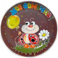 Тарелка десертная ST Добра глина Мое солнышко d 19.5 см Разноцветный ST-531039psg, КОД: 172235
