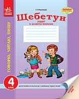 Зошит Щебетун 4 клас Ранок 275480, КОД: 1129929