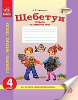 Тетрадь по развитию речи Щебетун 4 класс Ранок 231176, КОД: 1129969