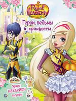 Книга с наклейками Герои ведьмы и принцессы 309599, КОД: 1023603