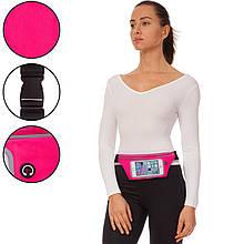 Чехол-сумка на пояс для бега planeta-sport RUNNING WAISTPACK GA-507 Розовый, КОД: 2352030